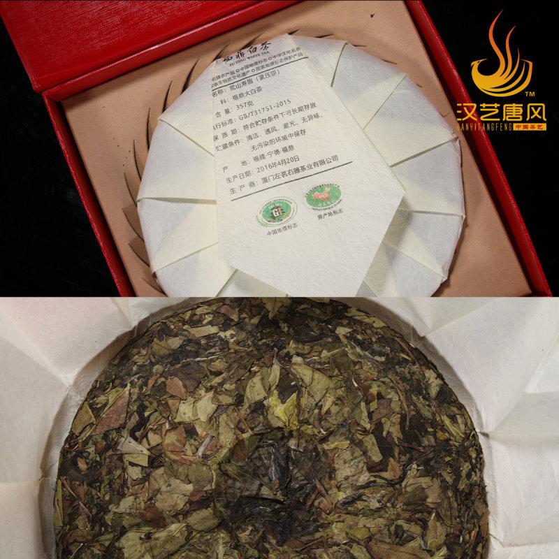 磻溪高山核心茶区 荒山寿眉 紧压茶饼
