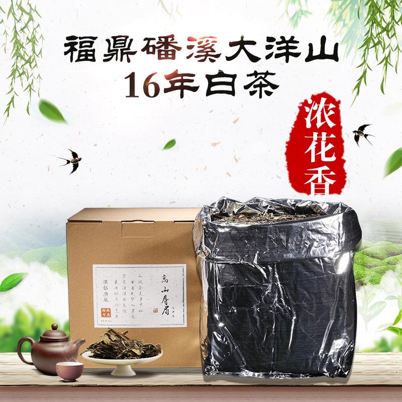 福鼎白茶 丙申年 高山寿眉