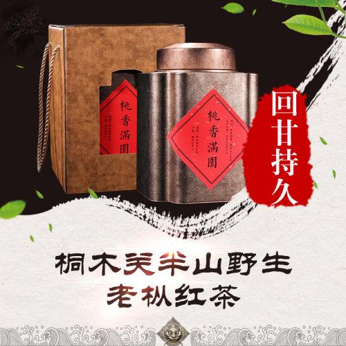 野生 老丛茶 红茶 桃香满园 大罐装