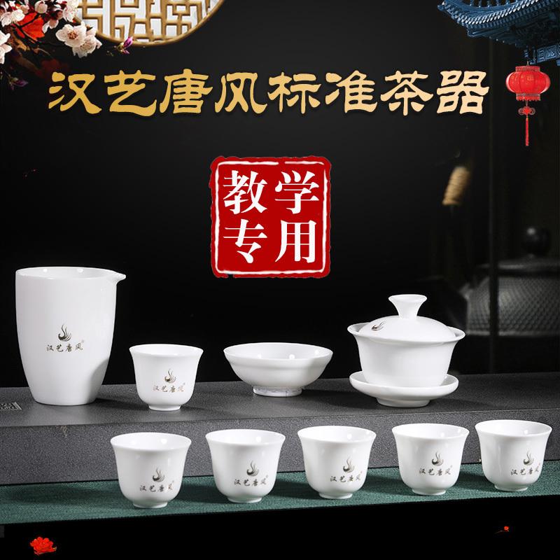 茶艺教学专用 汉艺唐风标准器