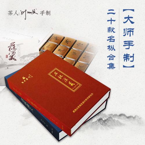 《名枞演义》 叶以发老师出品 配岩茶教科书一本 20款正岩茶