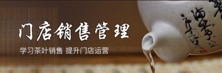 汉艺唐风·门店销售管理班