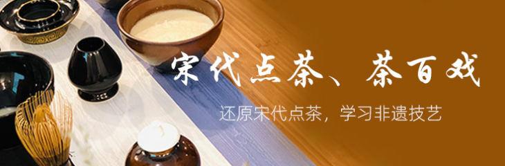 宋代点茶法、茶百戏课程