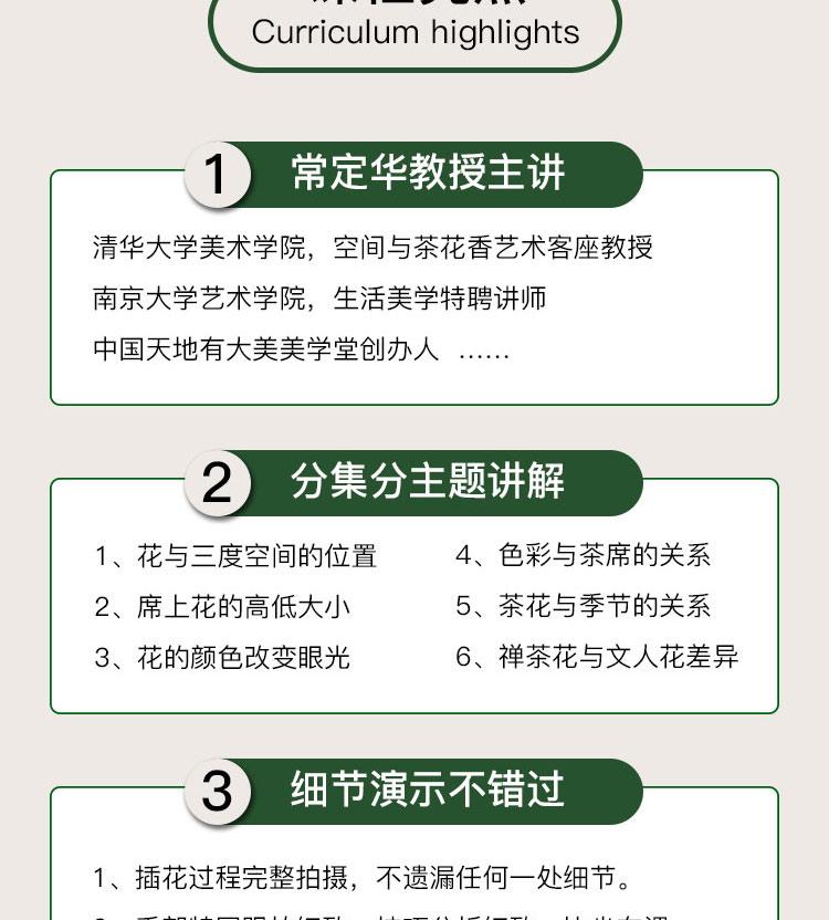 花艺介绍页2_05