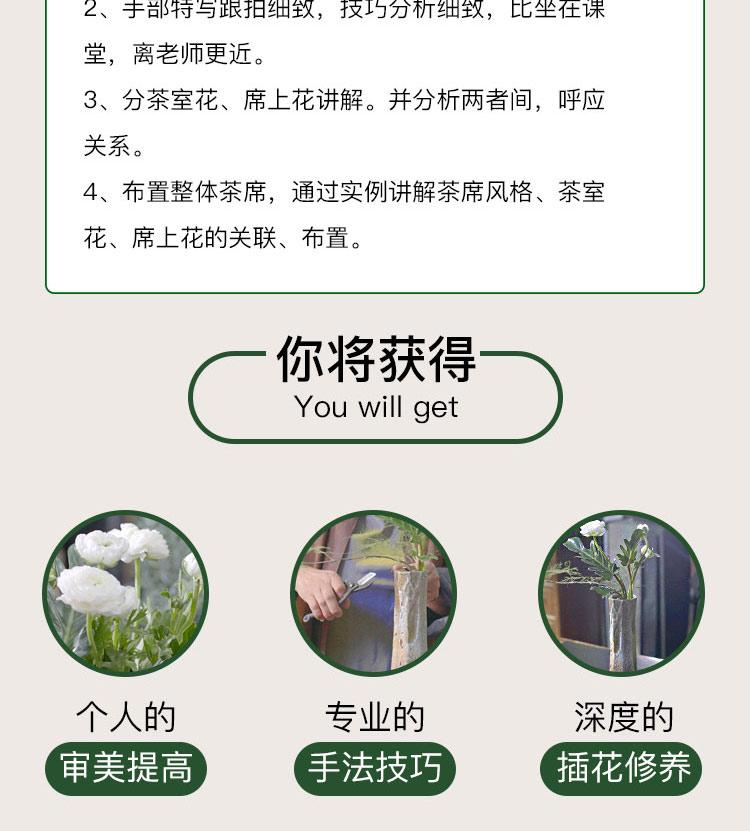 花艺介绍页2_06