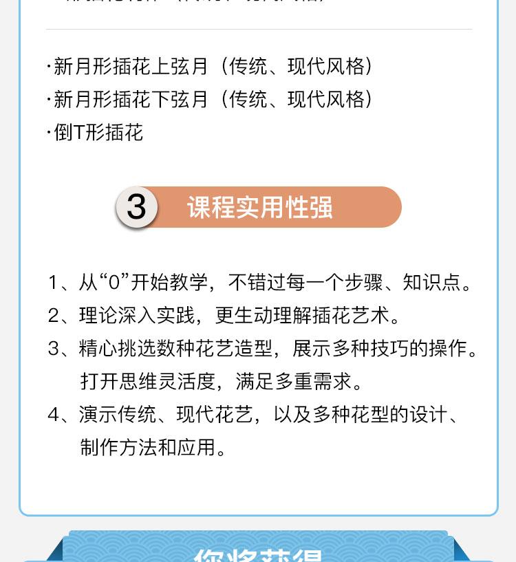 花艺2介绍页详情页2_06