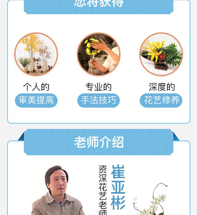 花艺2介绍页详情页2_07