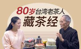 80岁台湾老茶人的藏茶经—让你的茶越存越值钱