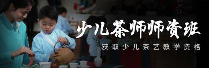 第8期 少儿茶艺师师资班