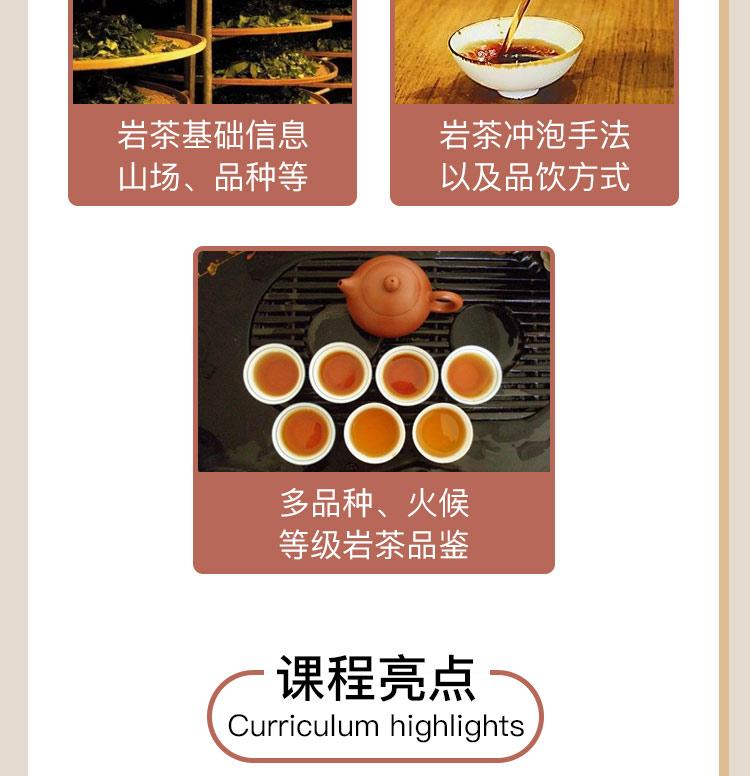 岩茶精品课程_04