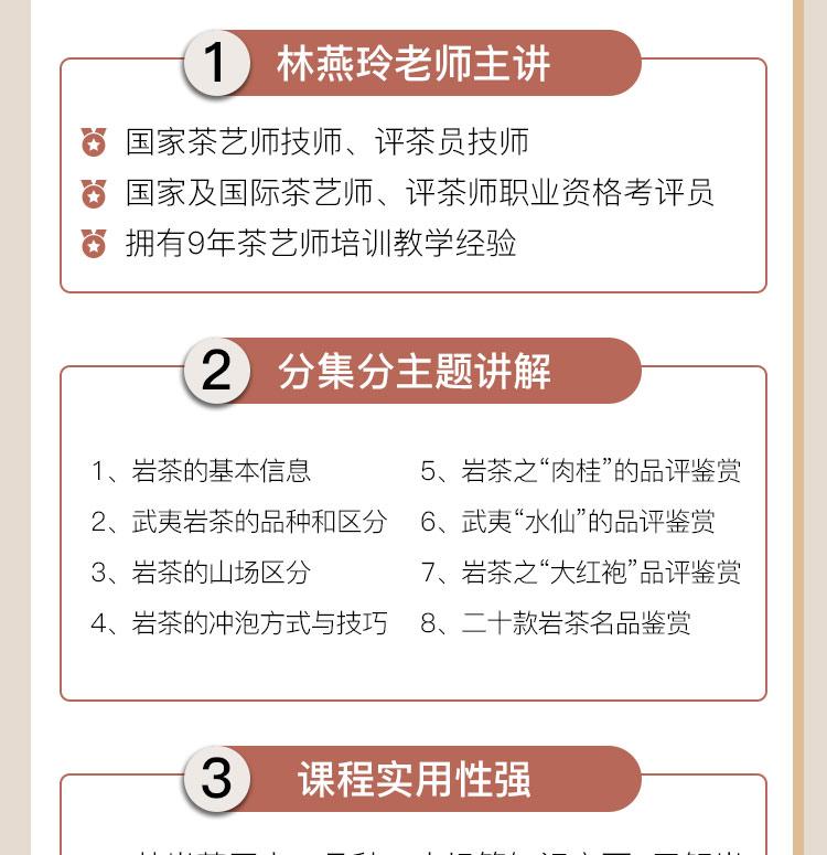 岩茶精品课程_05