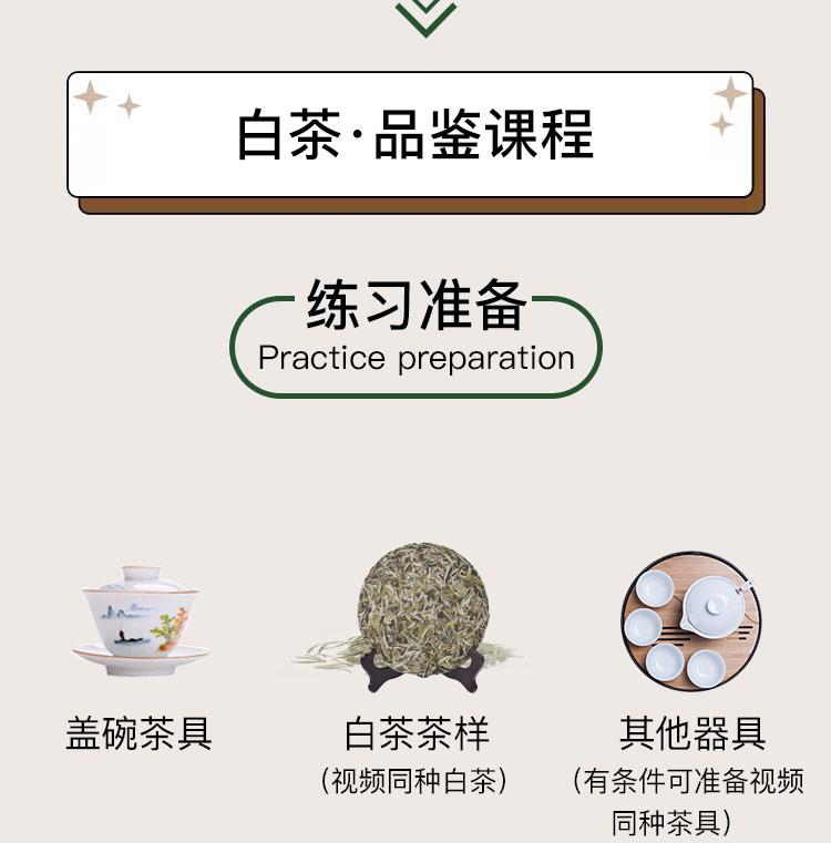 白茶课程介绍页_03