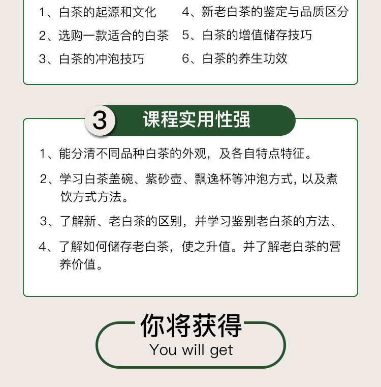 白茶课程介绍页_06