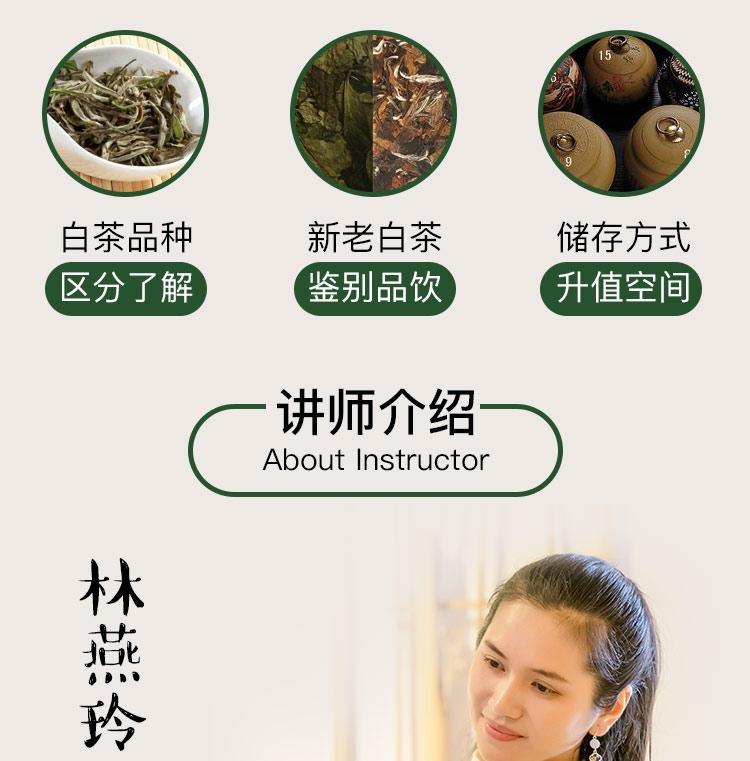 白茶课程介绍页_07