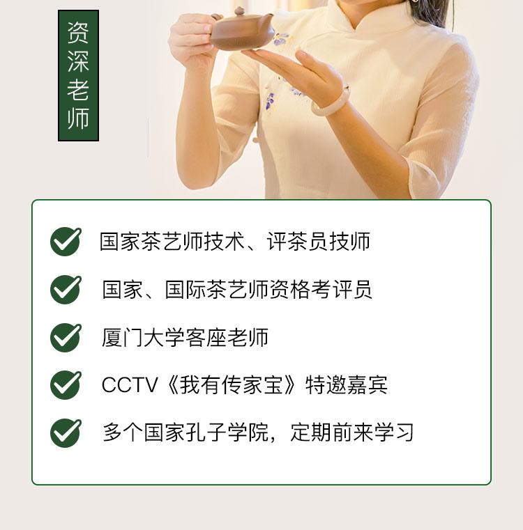 白茶课程介绍页_08
