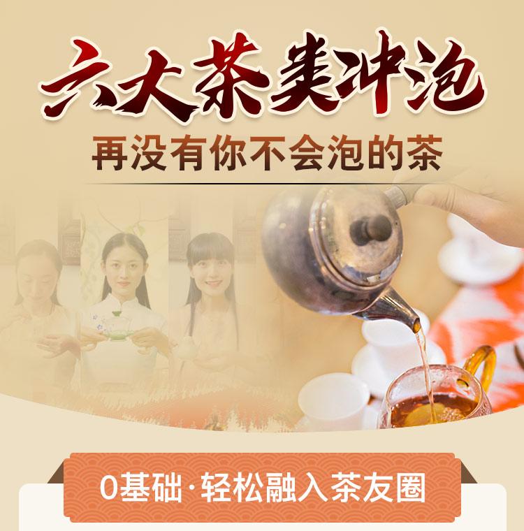 6大茶类冲泡技巧1_01