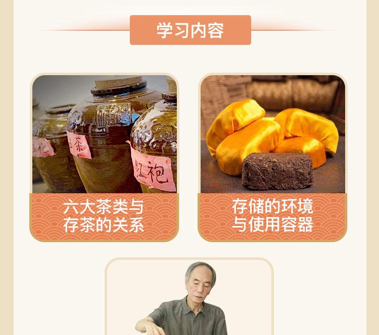 老茶课程详情页1_03