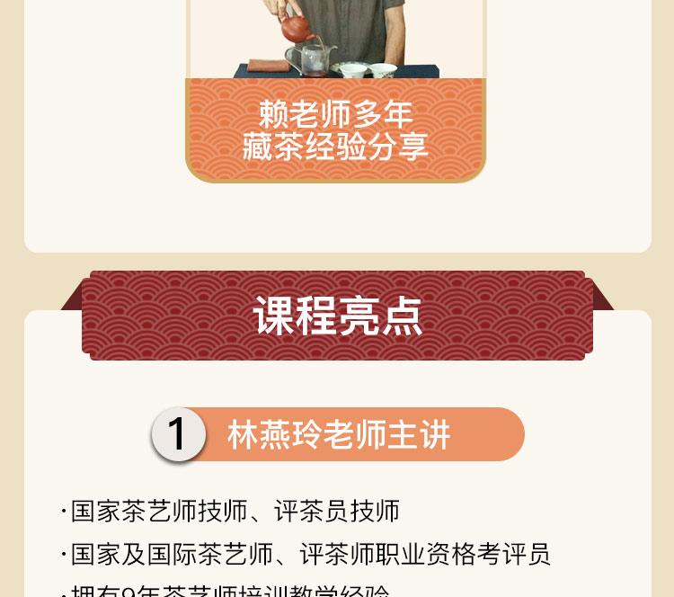 老茶课程详情页1_04
