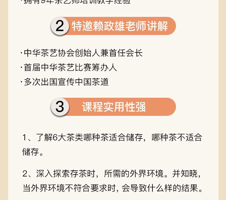 老茶课程详情页1_05