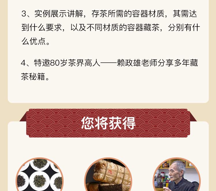 老茶课程详情页1_06