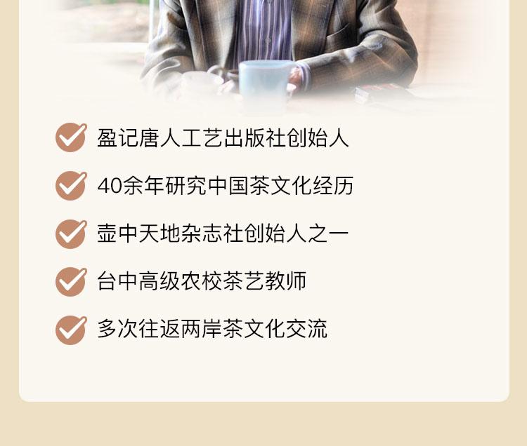 老茶课程详情页1_08