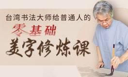台湾著名书法教育家『侯吉谅带你学书法』
