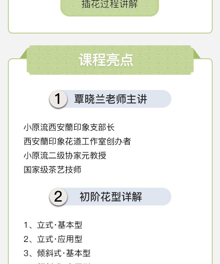花艺2介绍页详情页1_04