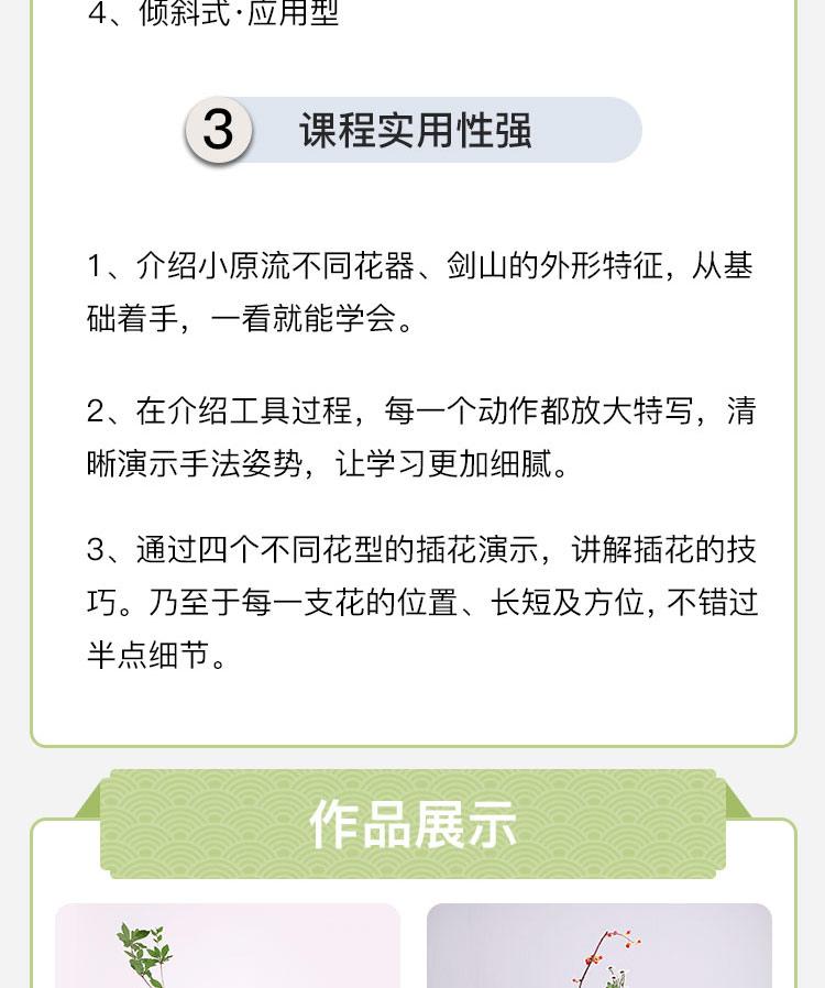 花艺2介绍页详情页1_05