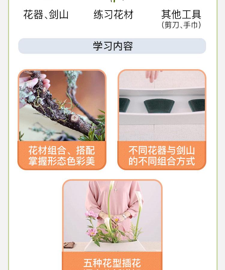 汉艺唐风小原流花艺-本科级介绍页详情页1_03