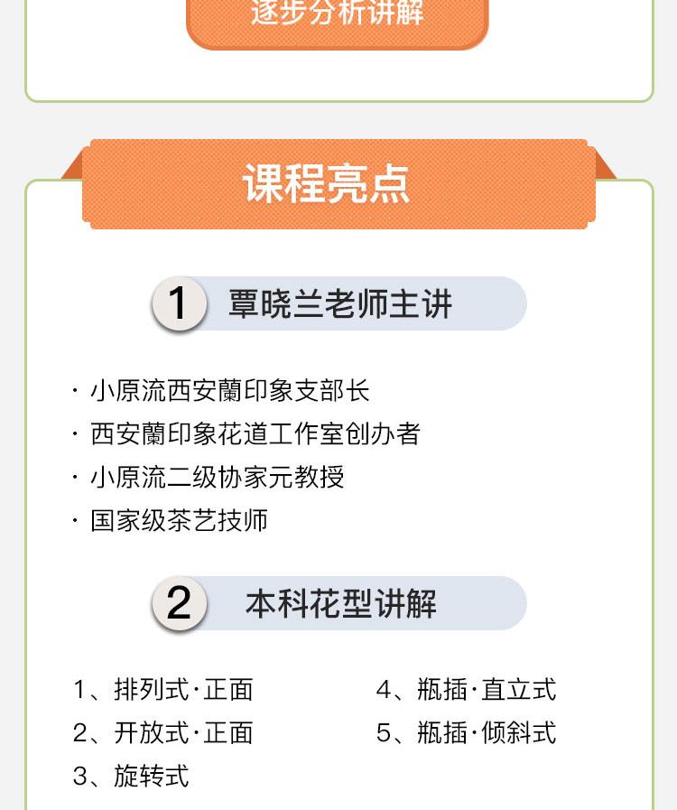 汉艺唐风小原流花艺-本科级介绍页详情页1_04