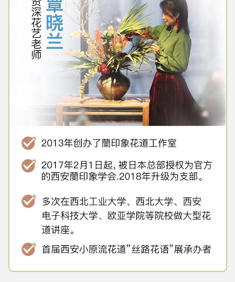 汉艺唐风小原流花艺-本科级介绍页详情页1_07