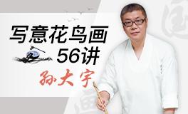 齐白石三代传人 孙大宇写意花鸟56讲