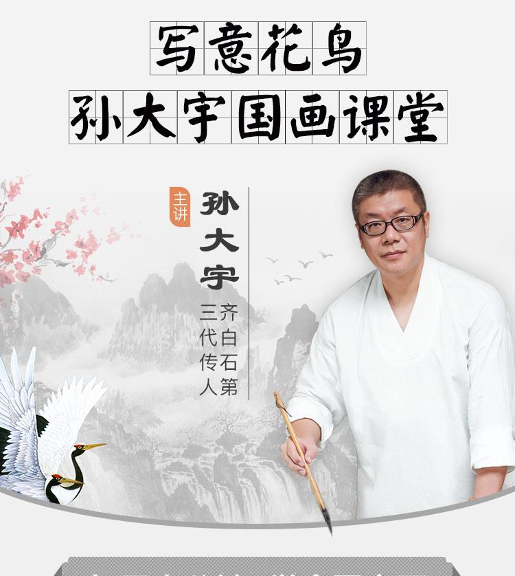 国画_孙大宇_01
