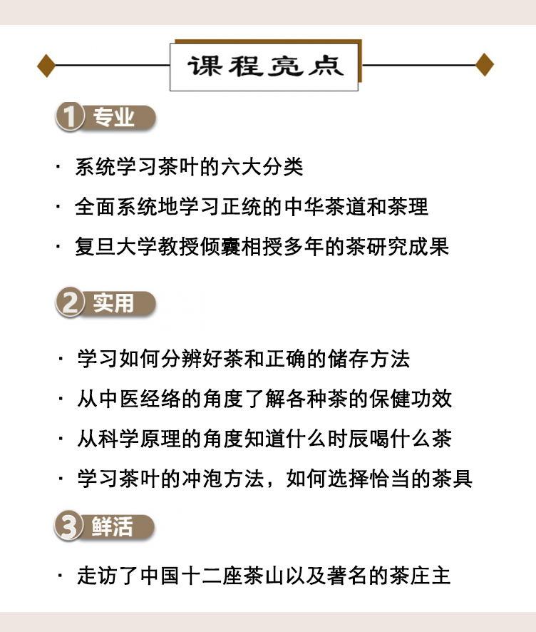茶道课详情图_08_看图王