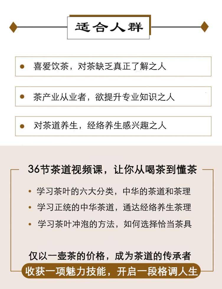 茶道课详情图_10_看图王