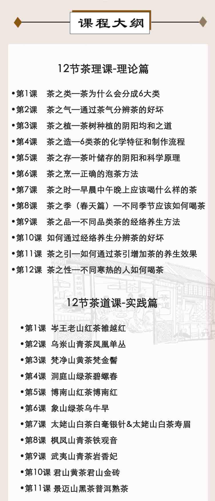 茶道课详情图_05_看图王