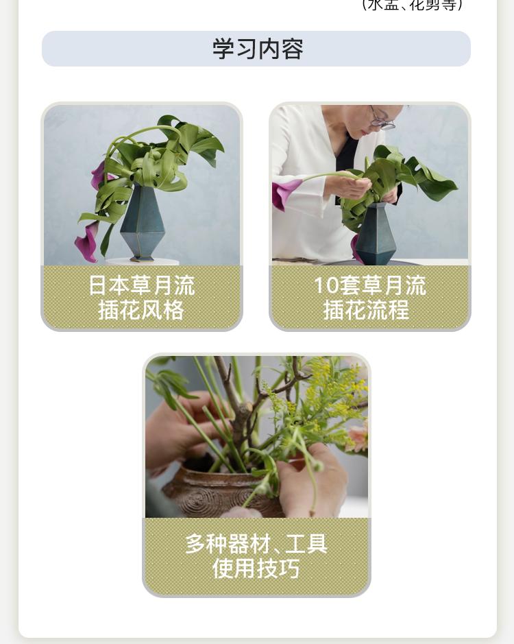 温教授草月流花艺课1_03