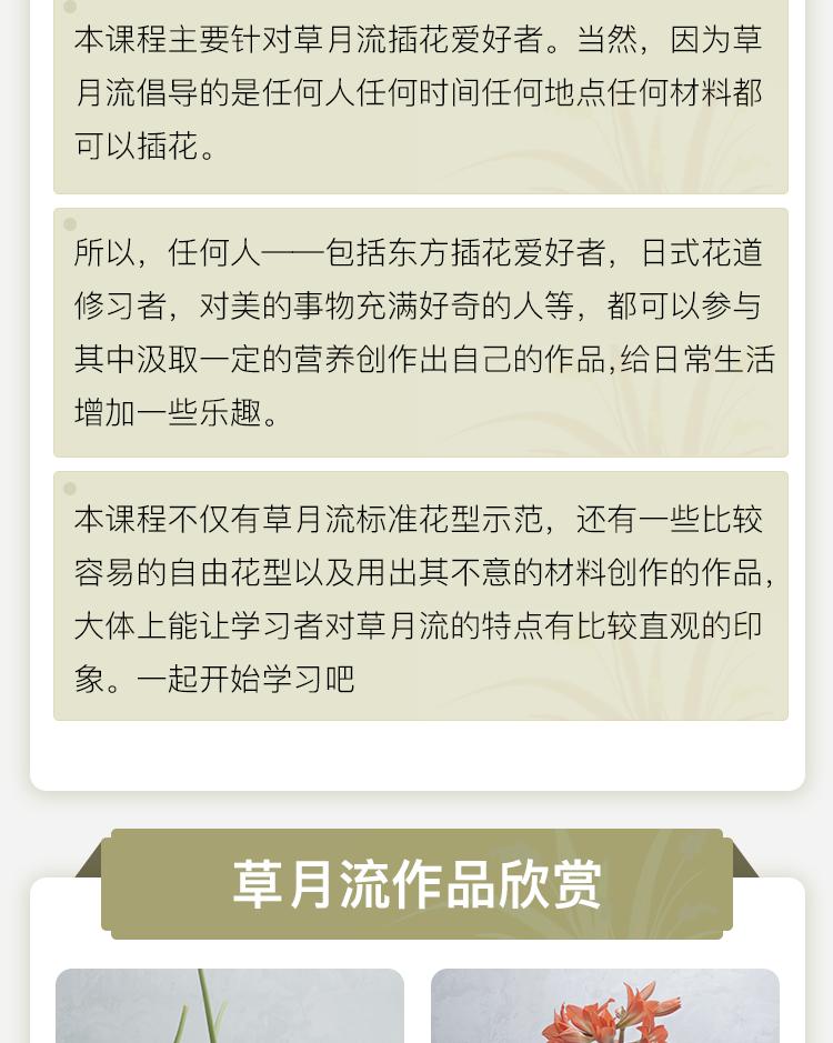 温教授草月流花艺课1_05