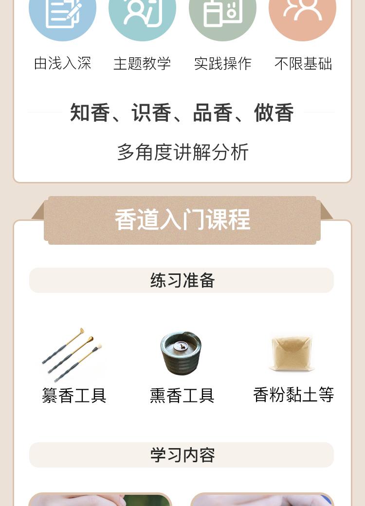 香道课程11_02