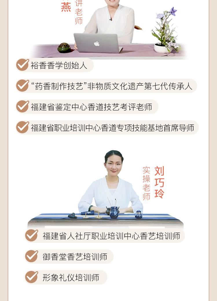 香道课程11_04