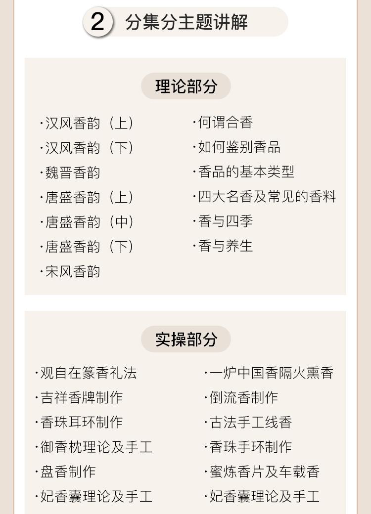 香道课程11_05