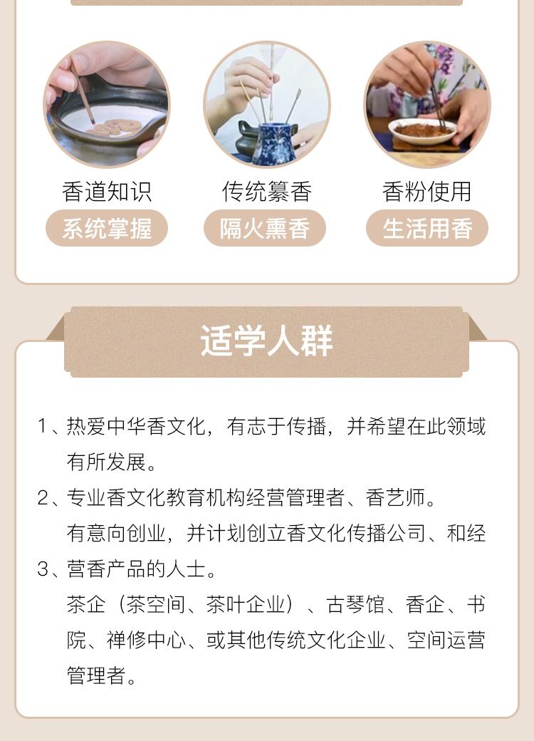香道课程11_07
