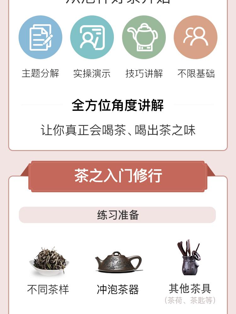 王琼茶艺课设计_02
