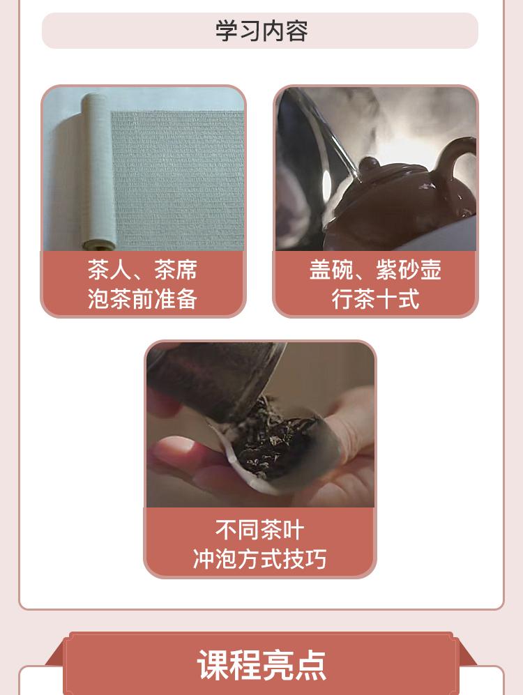 王琼茶艺课设计_03