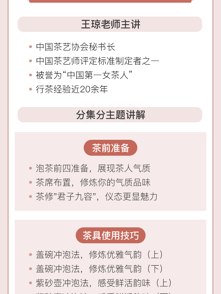 王琼茶艺课设计_04
