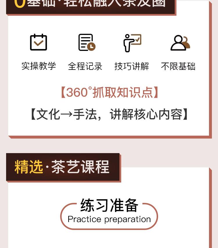 精品茶艺课页_02