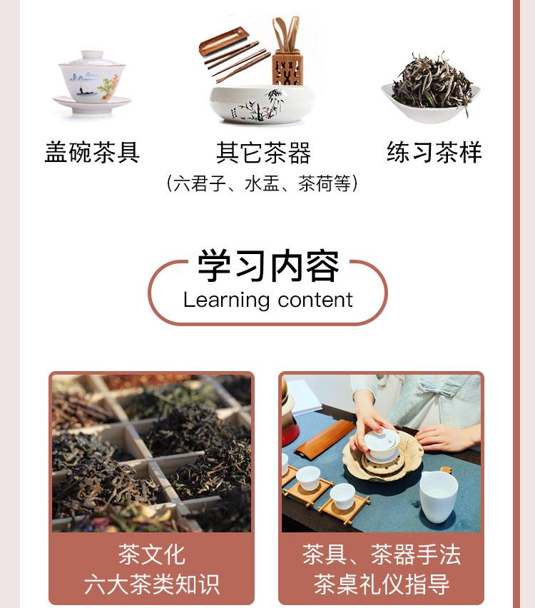 精品茶艺课页_03