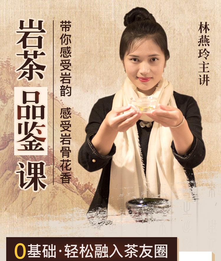 岩茶精品课程_01
