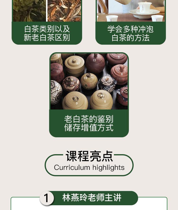 白茶课程介绍页_04