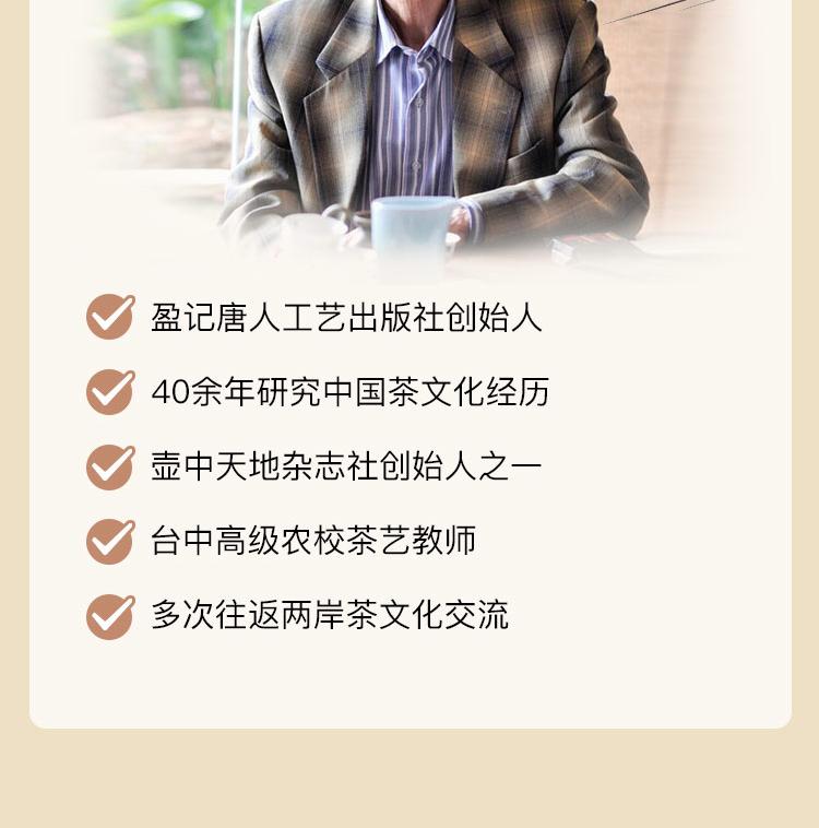 老茶课程详情页1_07